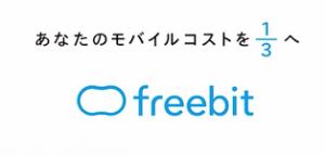 freebit-mobile