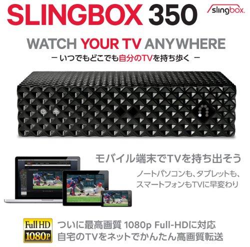 Slingbox1